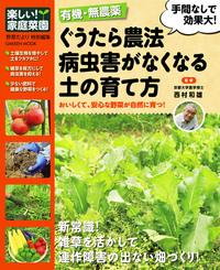 ぐうたら農法 病虫害がなくなる土の育て方-電子書籍