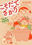 ごんたイズム こそだてざかり / 3-電子書籍