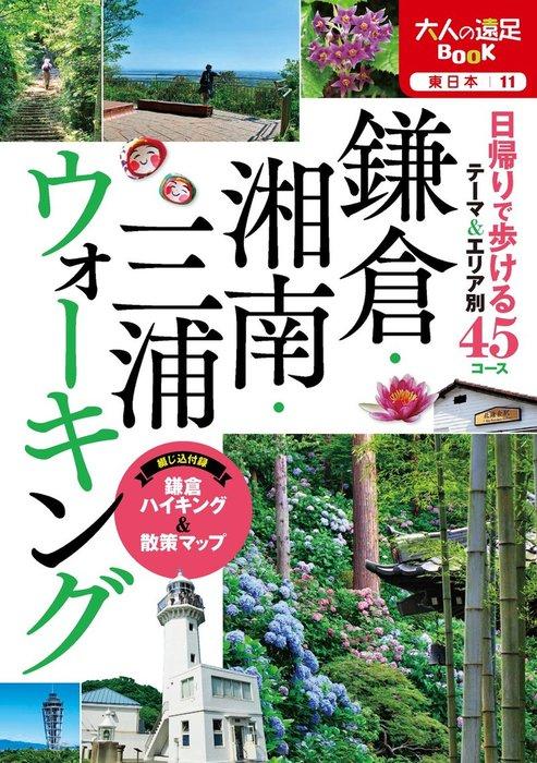鎌倉・湘南・三浦ウォーキング拡大写真