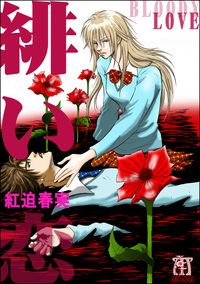 緋い恋-電子書籍