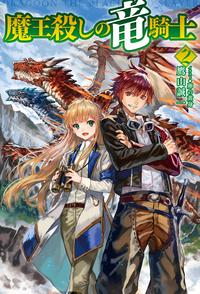 魔王殺しの竜騎士2-電子書籍