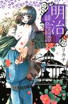 明治緋色綺譚(3)
