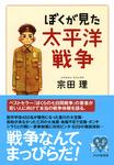ぼくが見た太平洋戦争-電子書籍