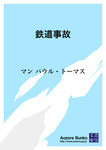 鉄道事故-電子書籍
