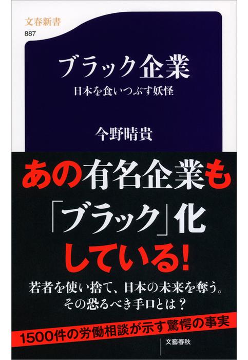 ブラック企業 日本を食いつぶす妖怪拡大写真