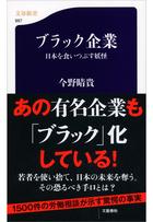 ブラック企業(文春新書)