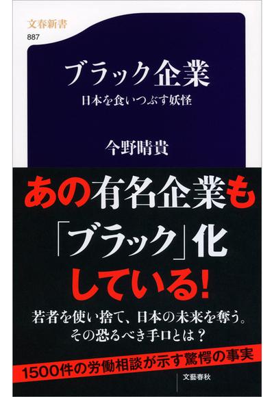 ブラック企業 日本を食いつぶす妖怪-電子書籍