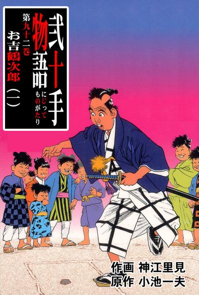 弐十手物語(92)-電子書籍