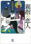 親指の恋人-電子書籍