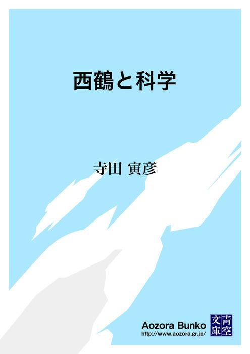 西鶴と科学拡大写真