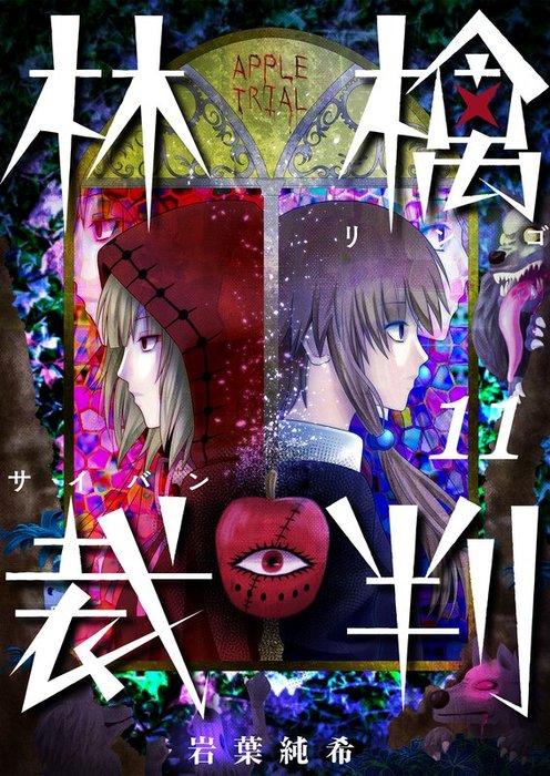林檎裁判【フルカラー】(11)-電子書籍-拡大画像