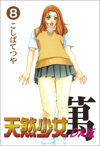 天然少女萬DX版 8巻