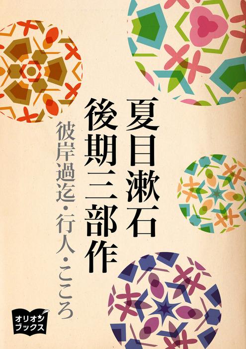 夏目漱石 後期三部作拡大写真