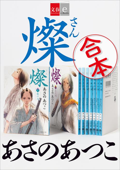 合本 燦【文春e-Books】拡大写真