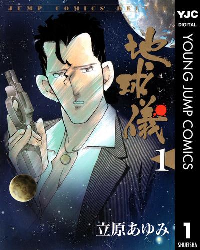 地球儀―ほし― 1-電子書籍