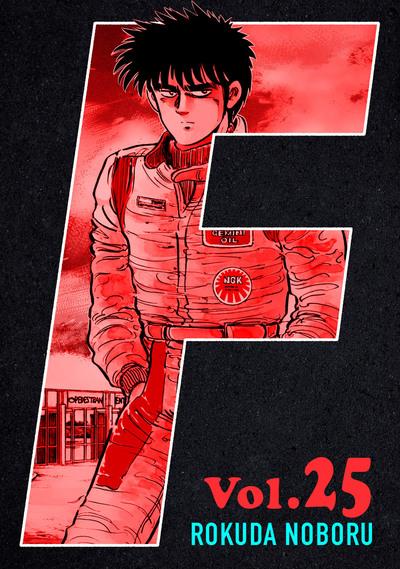 F VOL.25-電子書籍