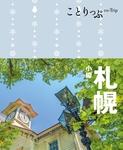 ことりっぷ 札幌 小樽-電子書籍