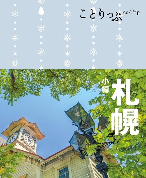 ことりっぷ 札幌 小樽拡大写真