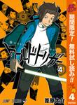 ワールドトリガー【期間限定無料】 4-電子書籍