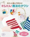 ささっと編んで使える!かんたん!魔法のタワシ-電子書籍