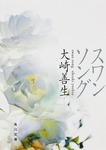 スワンソング-電子書籍