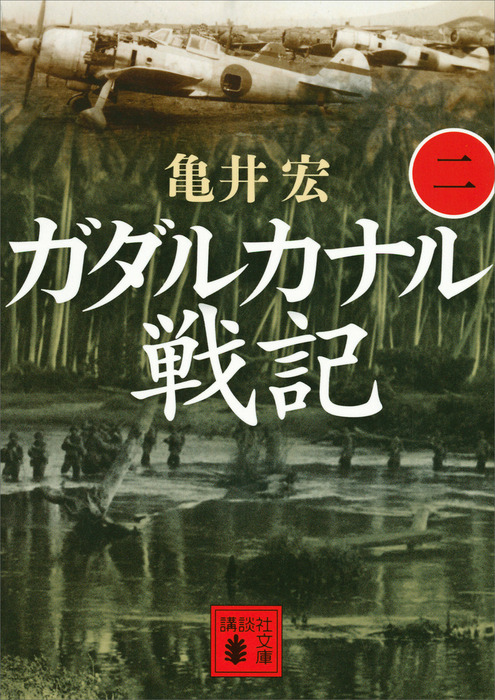 ガダルカナル戦記(二)-電子書籍-拡大画像
