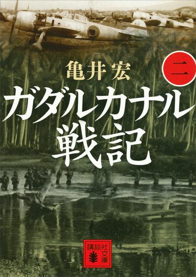 ガダルカナル戦記(二)-電子書籍
