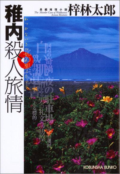 稚内殺人旅情-電子書籍