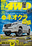 LET'S GO 4WD【レッツゴー4WD】2016年10月号-電子書籍
