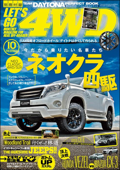 LET'S GO 4WD【レッツゴー4WD】2016年10月号拡大写真