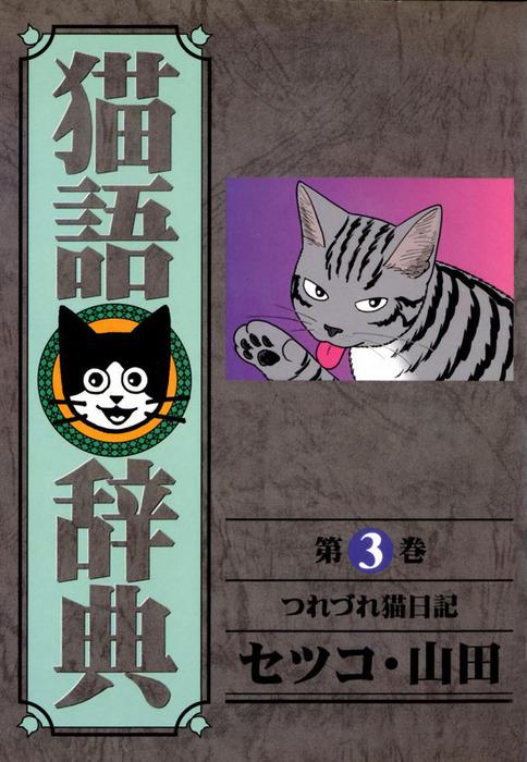 猫語辞典 3巻拡大写真