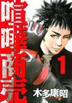 喧嘩商売(1)-電子書籍