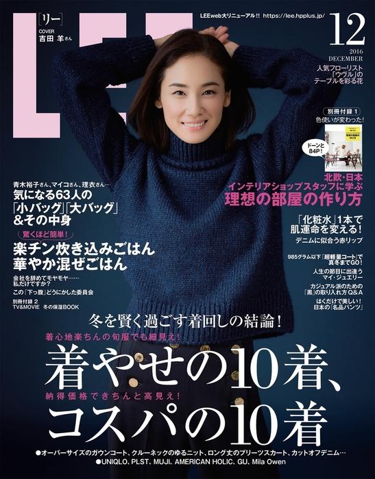 LEE 2016年12月号拡大写真