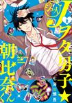 Jヲタ男子☆朝比奈くん 2巻-電子書籍