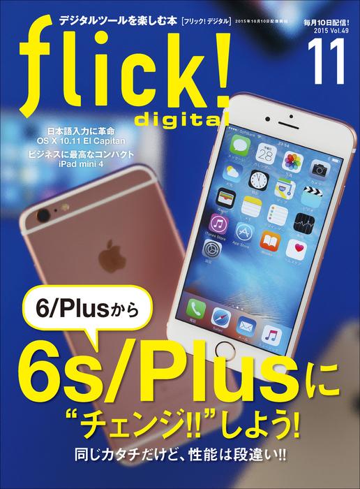 flick! digital 2015年11月号 vol.49拡大写真