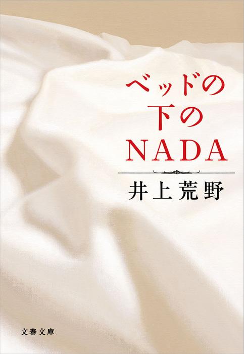 ベッドの下のNADA拡大写真