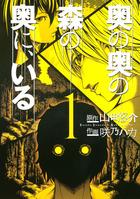 「奥の奥の森の奥に、いる(バーズコミックス スペシャル)」シリーズ