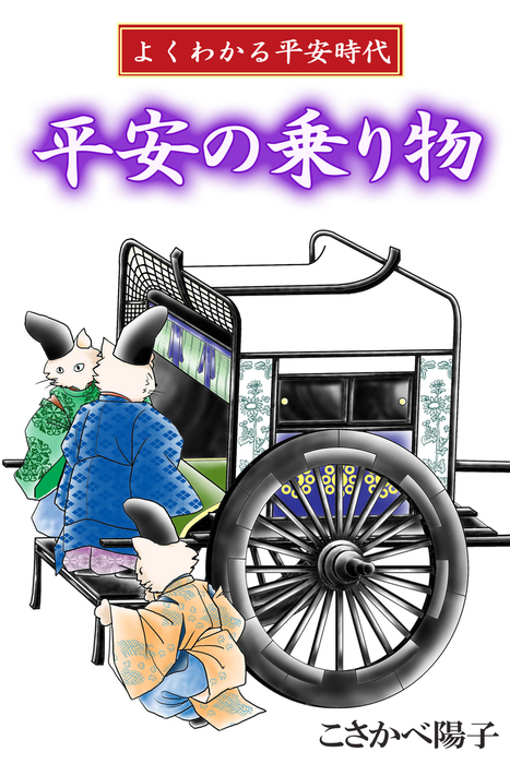 よくわかる平安時代 平安の乗り物-電子書籍-拡大画像