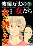 波瀾万丈の女たち女が嫌いな女 Vol.2-電子書籍
