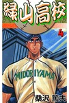 緑山高校4-電子書籍