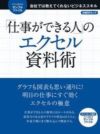 「仕事ができる人」のエクセル資料術 会社では教えてくれないビジネススキル-電子書籍