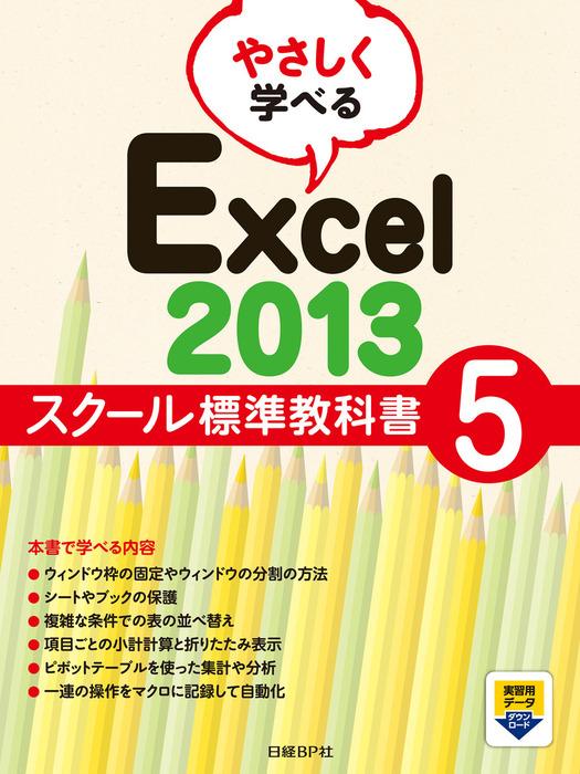 やさしく学べるExcel 2013 スクール標準教科書5拡大写真