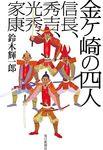 金ヶ崎の四人 信長、秀吉、光秀、家康-電子書籍