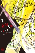 「溶解人間(マガジンSPECIAL)」シリーズ