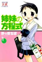 「姉妹の方程式(まんがタイムKRコミックス)」シリーズ