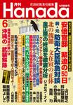 月刊Hanada2017年6月号-電子書籍