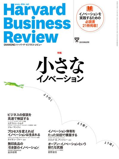 DIAMONDハーバード・ビジネス・レビュー 15年6月号-電子書籍
