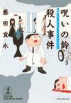 呪いの鈴殺人事件-電子書籍