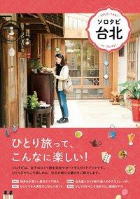 ソロタビ 台北-電子書籍