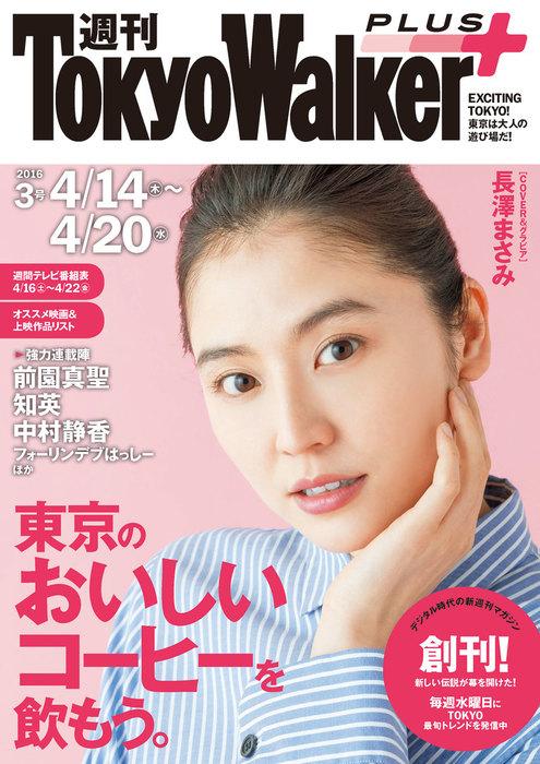 週刊 東京ウォーカー+ No.3 (2016年4月13日発行)拡大写真